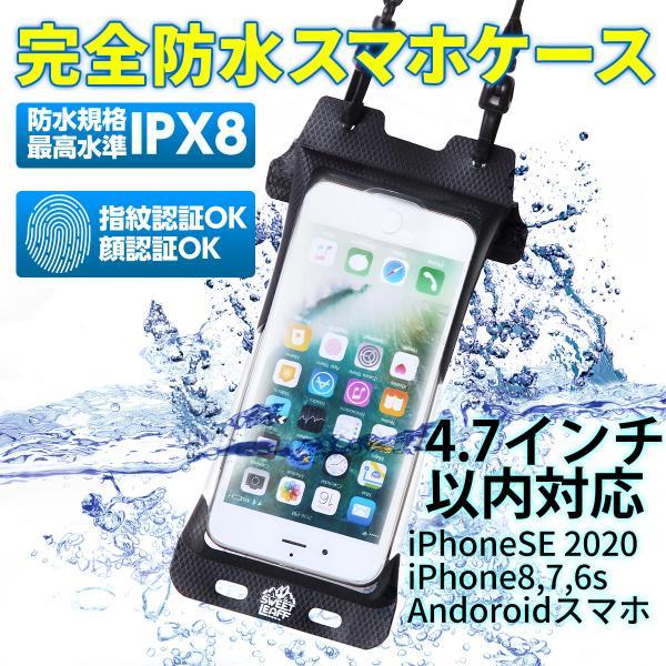 防水ケース スマホ 携帯 iPhone8 iPhoneSE iPhone 6s 6 スマホケース スマホポーチ IPX8 指紋認証対応 SweetLeaff|pleasant-japan