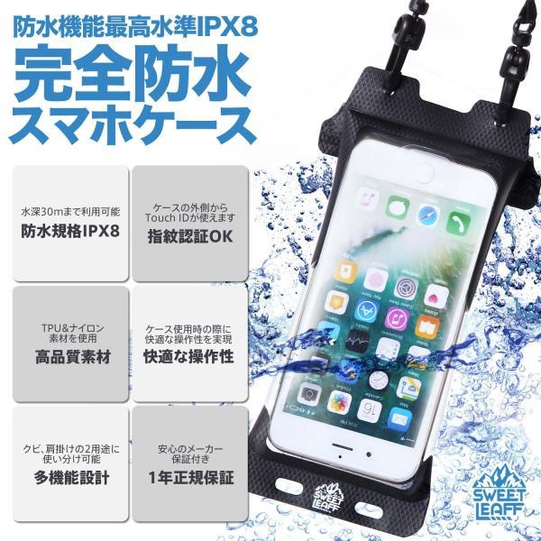 防水ケース スマホ 携帯 iPhone8 iPhoneX iPhoneXS SE スマホケース スマホポーチ  IPX8 指紋認証対応 SweetLeaff|pleasant-japan|02