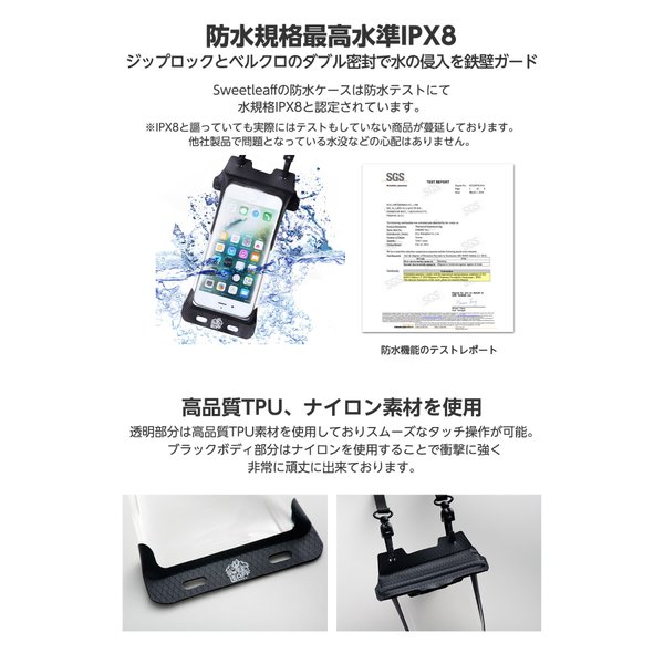 防水ケース スマホ 携帯 iPhone8 iPhoneX iPhoneXS SE スマホケース スマホポーチ  IPX8 指紋認証対応 SweetLeaff|pleasant-japan|03