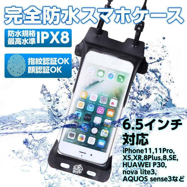 防水ケース iphone スマホ 携帯 iPhone8plus iPhone XS MAX XR X XS スマホケース スマホポーチ IPX8 指紋認証 対応 SweetLeaff|pleasant-japan