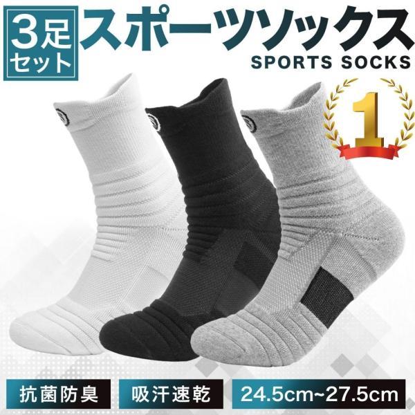 靴下メンズスポーツソックスソックスハイソックス速乾衝撃吸収防臭