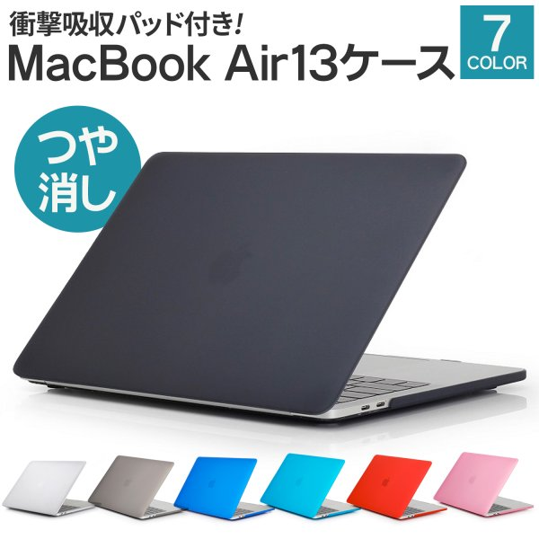MacBook Air retina 13 インチ 2018 ケース カバー ノートパソコン 衝撃吸収 マット素材|pleasant-japan
