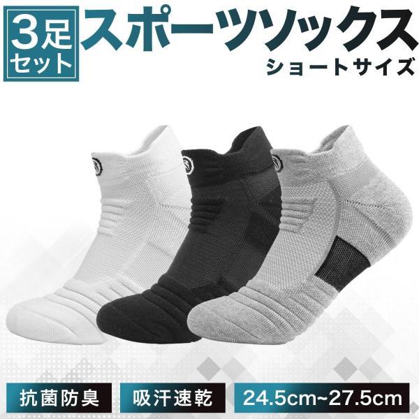 靴下メンズスポーツソックスソックスショートソックス速乾衝撃吸収防臭