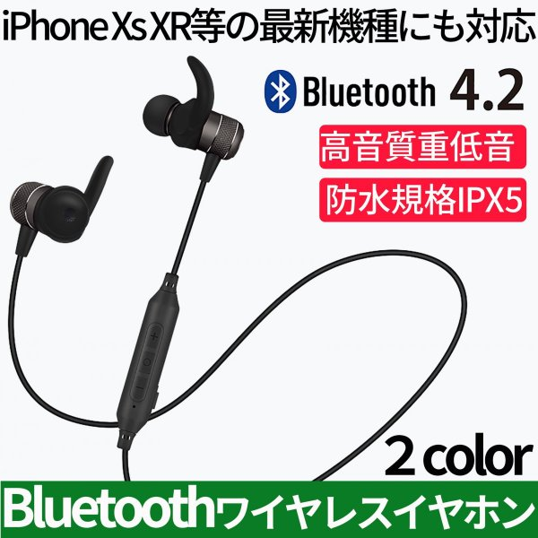 ブルートゥースイヤホン ワイヤレスイヤホン 両耳 高音質 カナル型 iPhone 8 Xs Xr 重低音 bluetooth 4.2|pleasant-japan