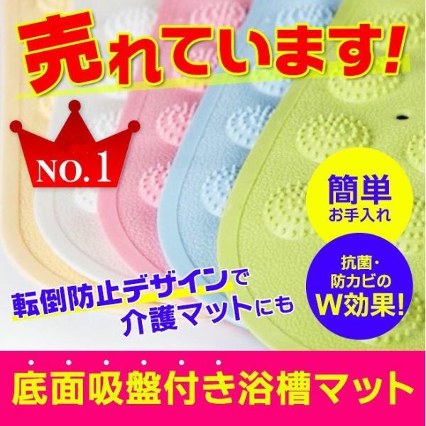 介護用品 風呂 浴槽 バスマット 浴槽マット 介護マット 70×36cm 敬老の日 転倒防止 すべり止め 吸盤付き 防カビ PVC素材 送料無料|pleasure-shop