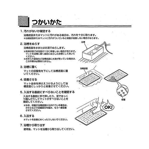 介護用品 風呂 浴槽 バスマット 浴槽マット 介護マット 70×36cm 敬老の日 転倒防止 すべり止め 吸盤付き 防カビ PVC素材 送料無料|pleasure-shop|07