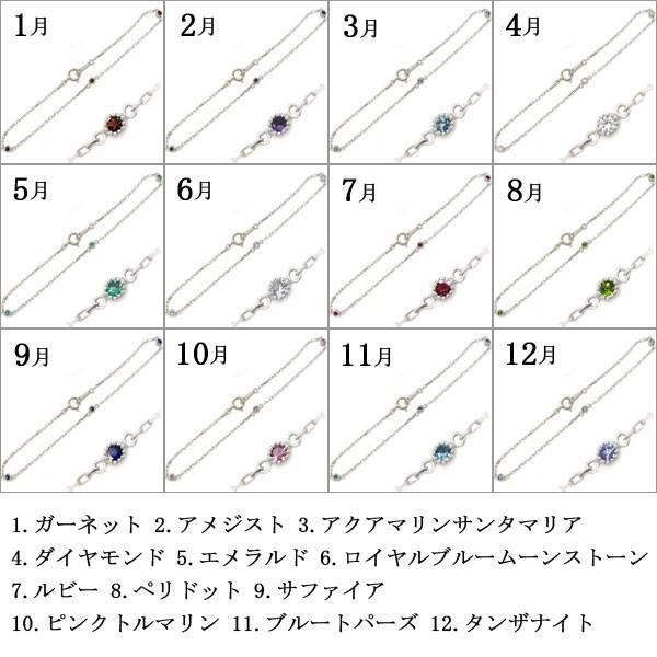 誕生石 アンクレット K10 ブレスレット シンプル