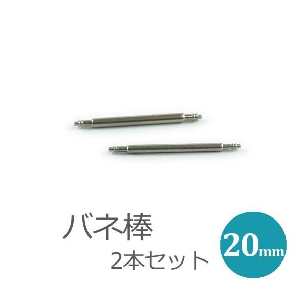 バネ棒20mm腕時計ベルト用バネ棒単品2本セットペアウオッチ