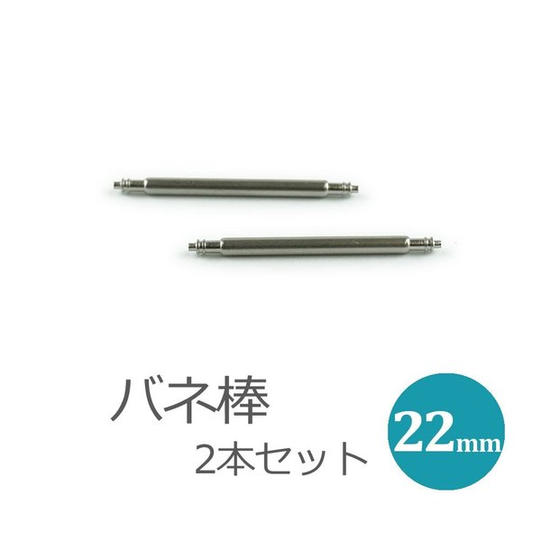 バネ棒22mm腕時計ベルト用バネ棒単品2本セットペアウオッチ