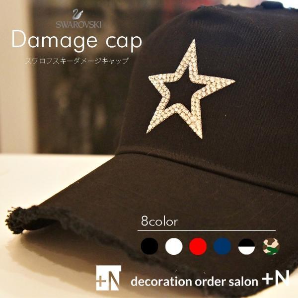 ダメージキャップ スワロフスキー 帽子デコ 選べるカラー キャップデコ スター星デザイン プレゼント