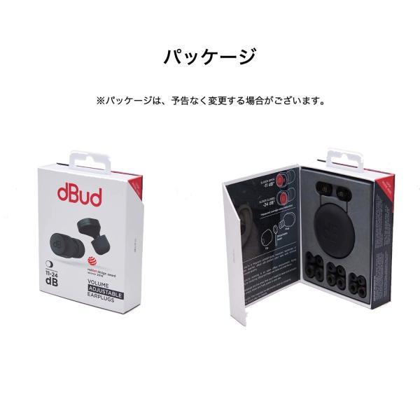 公式 dBud 音量調整可能なイヤープラグ 耳栓 ディーバッド |plu|11