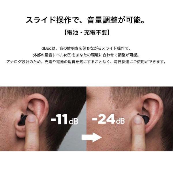 dBud ディーバッド スライド操作で環境音を調節し、音をクリアにするイヤープラグ 耳栓|plu|03
