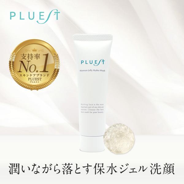 公式PLUESTプルエスト  マンナンジェリーハイドロウォッシュ トラベルサイズ 16g 正規品 ご使用ガイドブック付 洗顔|pluest-official