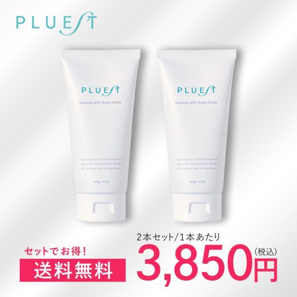 公式PLUESTプルエスト マンナンジェリーハイドロウォッシュ 120g 正規品 2本セット ご使用ガイドブック付 洗顔|pluest-official