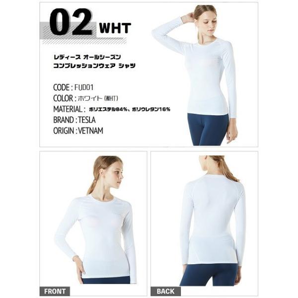 レディース コンプレッションウェア シャツ ロングスリーブ 着圧スポーツシャツ 機能性インナー テスラTESLA FUD01-BLK/WHT|plum-net|03