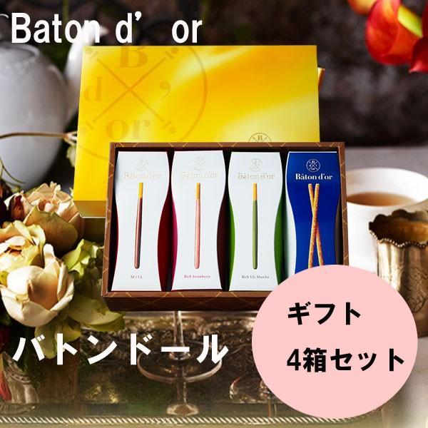 バトンドール Baton d'or 高級 ポッキー 4箱ギフトセット お中元 ギフト|plumber