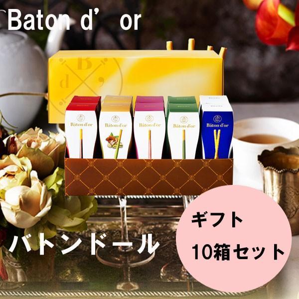バトンドール Baton d'or 高級 ポッキー 10箱ギフトセット お中元 ギフト|plumber