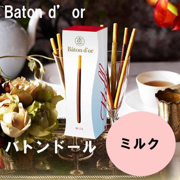 クール便 バトンドール Baton d'or 高級 ポッキー ミルク お中元 ギフト|plumber