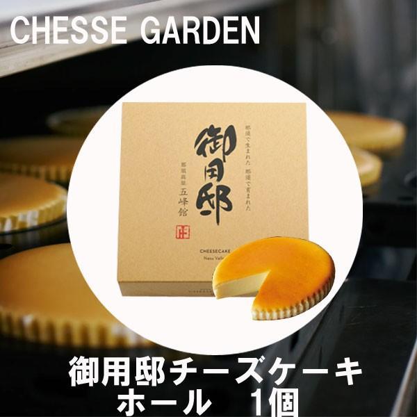 御用邸チーズケーキチーズガーデン