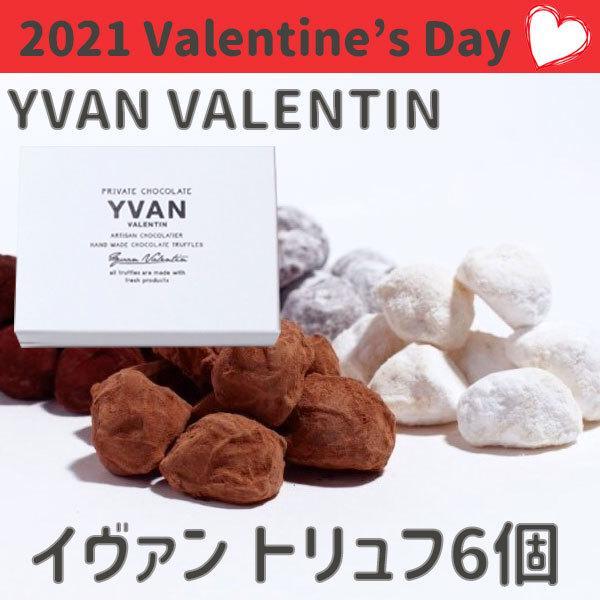 YVAN VALENTIN イヴァン・ヴァレンティン バレンタインデー2021 トリュフ 6個セット ギフト