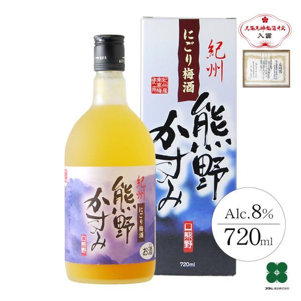 ( 梅酒 ギフト プレゼント お酒 ) にごり梅酒 熊野かすみ 720ml|plumsyokuhin