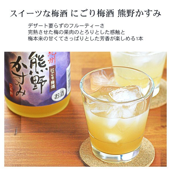 ( 梅酒 ギフト プレゼント お酒 ) にごり梅酒 熊野かすみ 720ml|plumsyokuhin|03