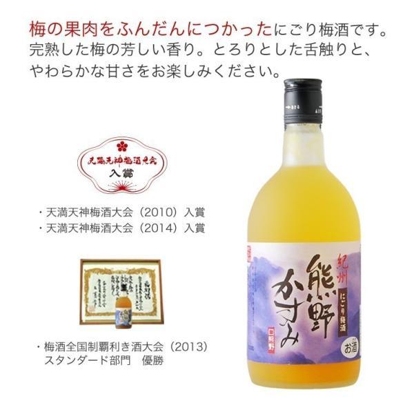 ( 梅酒 ギフト プレゼント お酒 ) にごり梅酒 熊野かすみ 720ml|plumsyokuhin|04