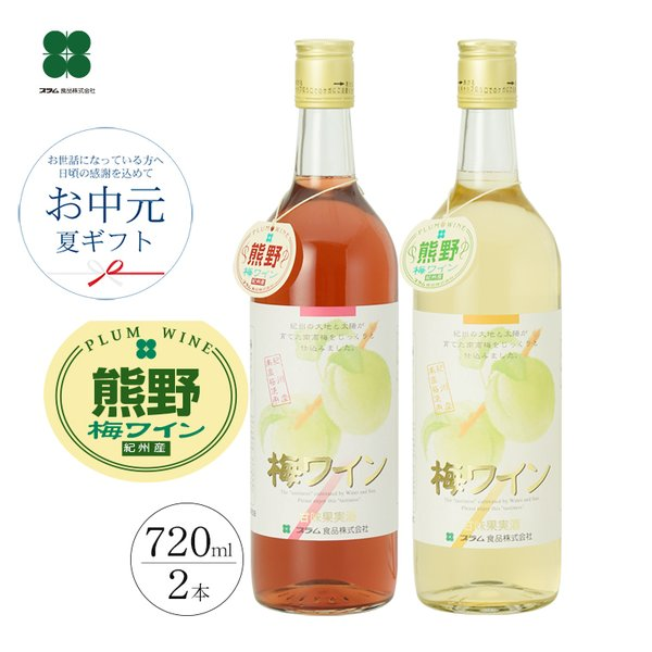 梅ワイン720