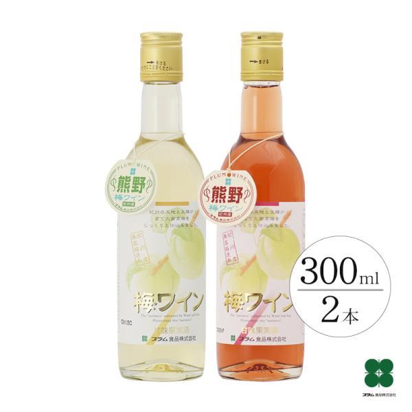梅ワイン飲み切り