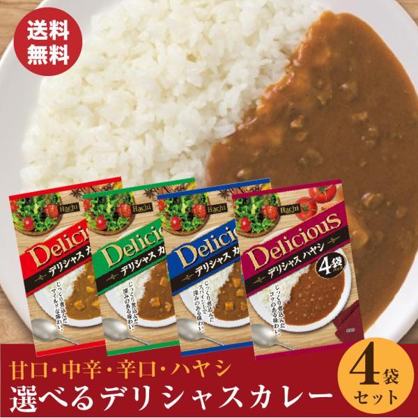 デリシャスカレー4袋セットカレー甘口中辛辛口ハヤシから選べます。大阪ハチ食品ポスト投函便消化ペイペイ元祖激安格安
