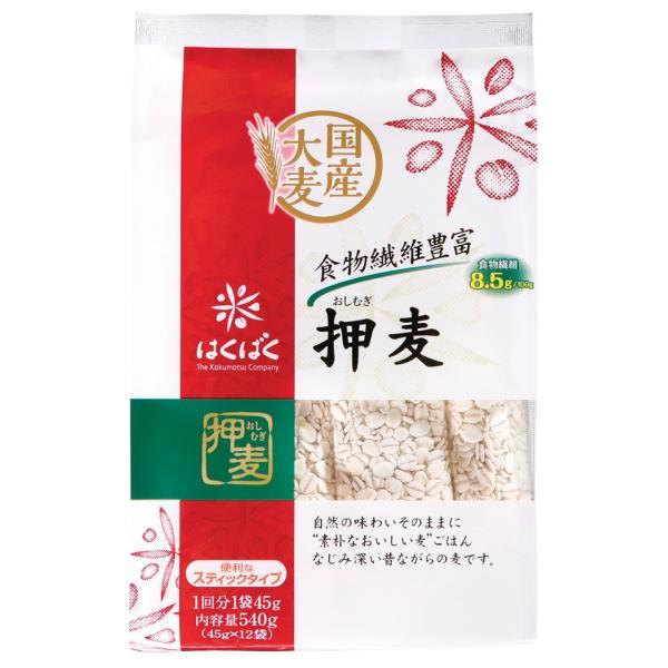 押麦 便利な小分けタイプ 手軽に食物繊維を補う 国産大麦 はくばく 45g×12袋×6パック