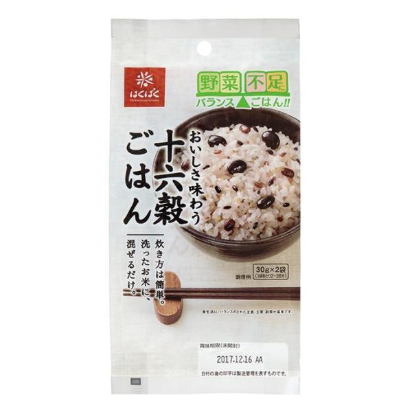 十六穀ごはん 炊き方簡単 便利な小分けタイプ まとめ買い はくばく 30g×2袋×10パック