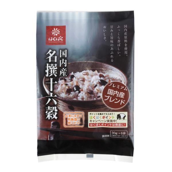 国内産名撰十六穀 炊き方簡単 便利な小分けタイプ まとめ買い はくばく 30g×6袋×6パック