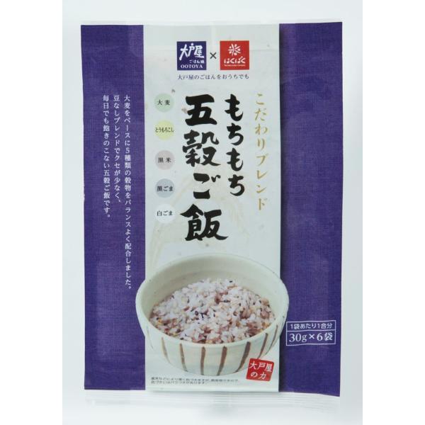 大戸屋×はくばく もちもち五穀ご飯 便利な小分けタイプ まとめ買い 簡単炊飯 はくばく 30g×6袋×6パック