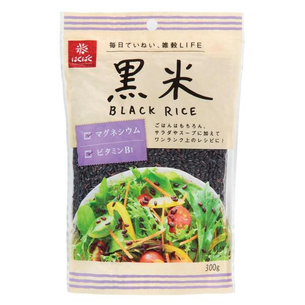 スーパーフード 黒米 マグネシウム ビタミンB1 ミネラル まとめ買い はくばく 300g×8袋セット