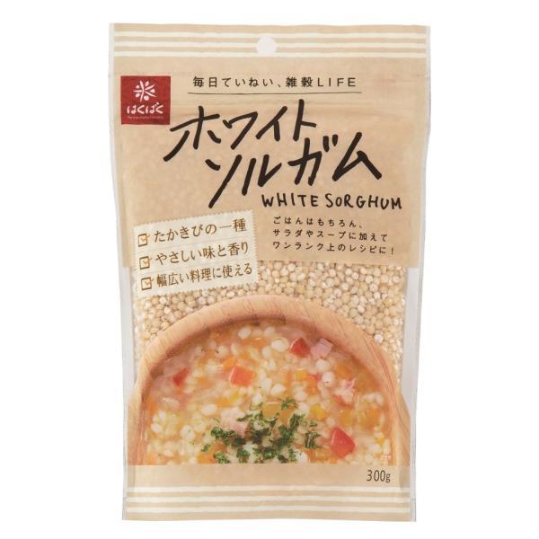 スーパーフード ホワイトソルガム やさしい味と香り 幅広い料理に使える まとめ買い はくばく 300g×8袋セット