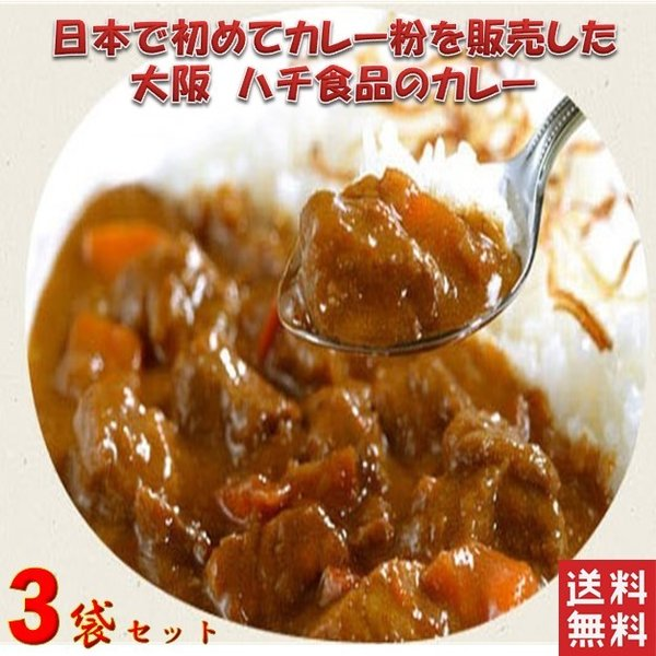大阪名物 ハチ食品 レトルトカレー 5種類から選べる 3袋セット ポイント消化 ポスト投函便 500円ポッキリ カレー
