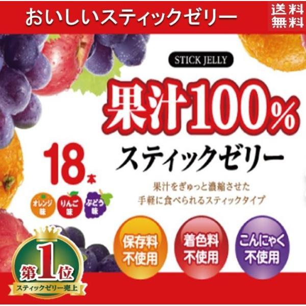 3袋セット 果汁100% スティックゼリー 18本 保存料 着色料 こんにゃく 不使用 スティックゼリー売上 1位 ポスト投函便 送料無料 ポイント消化