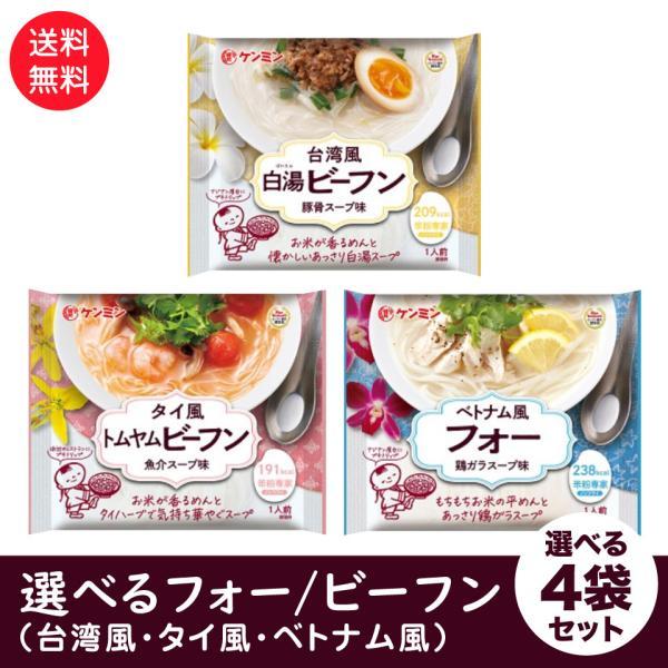 ケンミン アジアン ヌードル  4袋セット 選べる フォー ビーフン  米粉専家 ポスト投函便 送料無料