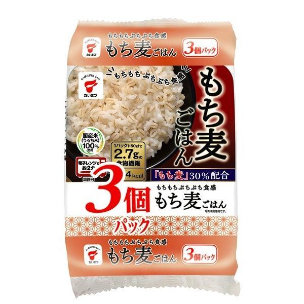 たいまつ もち麦 レトルト ごはん 大麦 150g×3個パック  450g 8セット 送料無料  (沖縄・離島別途送料)