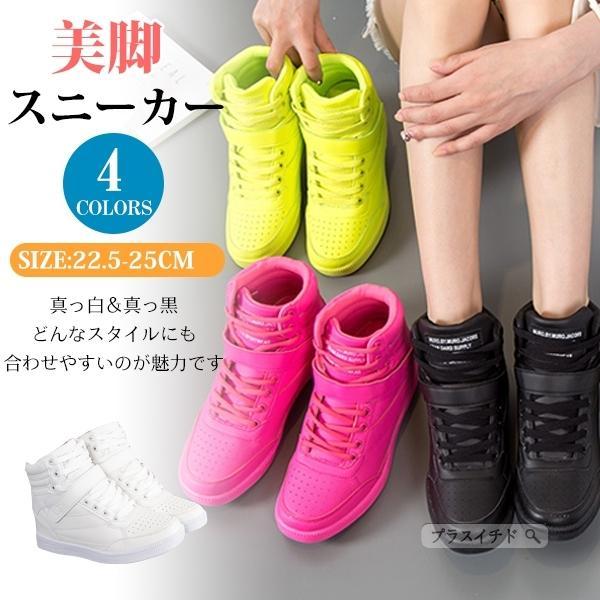 短納期厚底スニーカーレディースインヒールシークレットシューズハイカット黒白シューズ厚底靴歩きやすい運動靴美脚おしゃれ