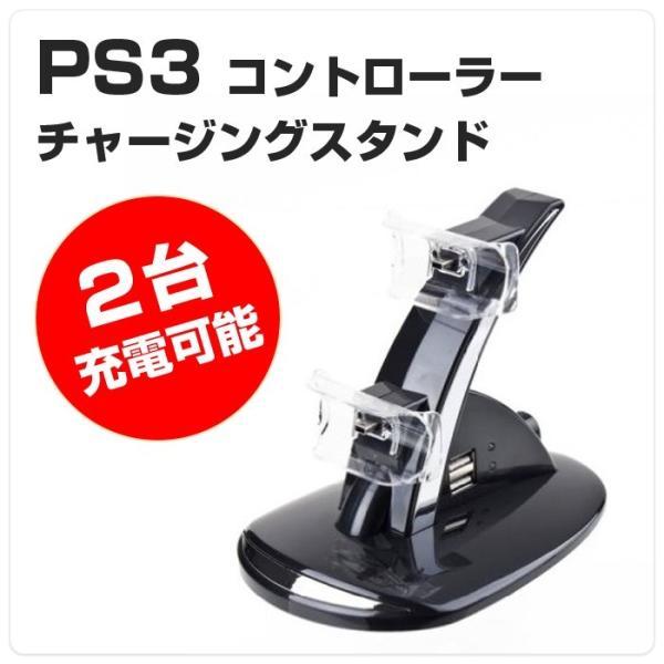 PS3 コントローラーチャージングスタンド ダブル インテリア充電器 2台充電可能 収納にも|plus-a|02