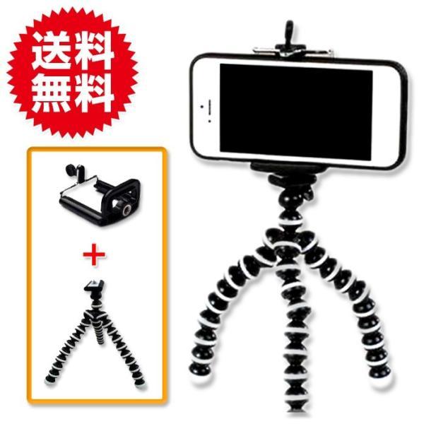 iphone用三脚ホルダー デジカメスタンド スマホ対応 モバイル iphone5 アイフォン5 クネクネ