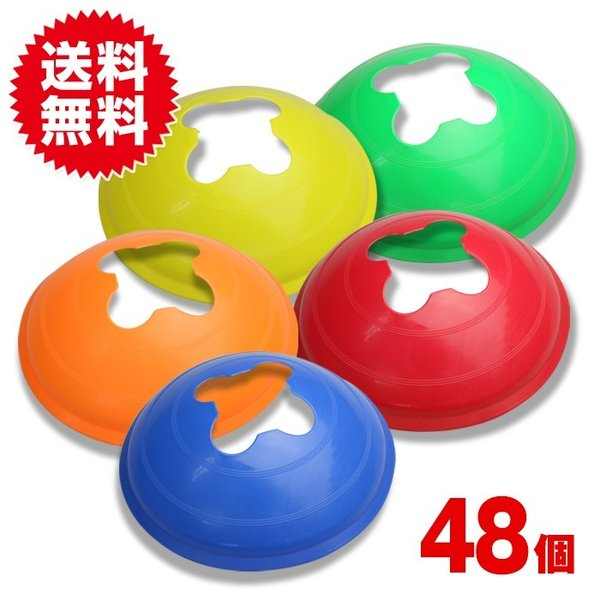 Pack of 4 Le Petit Sports Plastic Marker Disc Cone