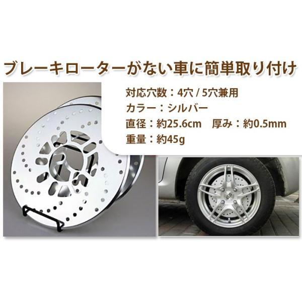 【2枚セット】ダミーブレーキローター 厚0.5mm 4・5穴用 車用品・バイク用品 カー用品 ブレーキ ブレーキローター plus-a 02