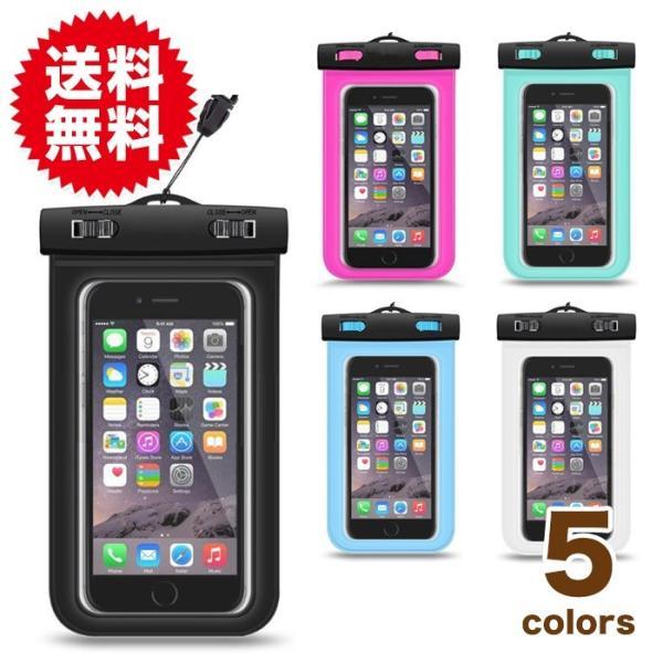 防水ケース スマホケース iPhoneX(5.8インチ)まで対応 アイフォン Android 携帯 防水カバー 海 プール お風呂 水中撮影 スキー アイコス 入れにも iQOS|plus-a
