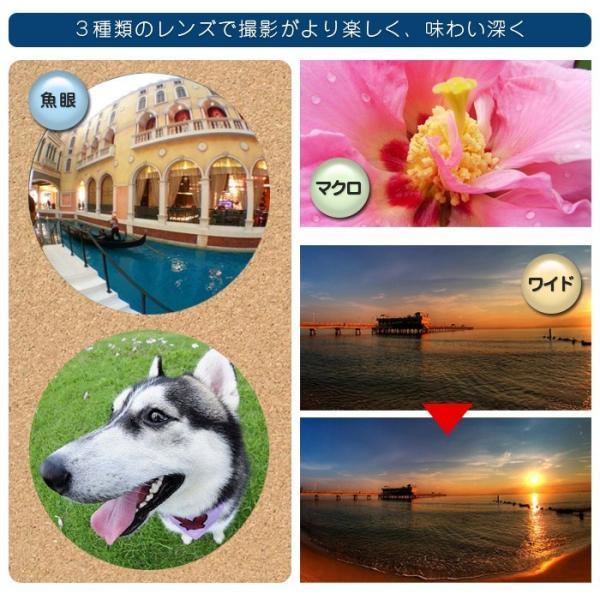 スマホ用 セルカレンズ 超広角 スマホ カメラ 広角 大レンズ カメラレンズ iPhone6 Plus s SE iPhone7 マクロ 魚眼 広角レンズ セルフィ スマートフォン|plus-a|02