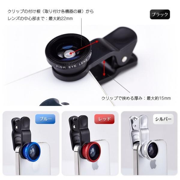 スマホ用 セルカレンズ 超広角 スマホ カメラ 広角 大レンズ カメラレンズ iPhone6 Plus s SE iPhone7 マクロ 魚眼 広角レンズ セルフィ スマートフォン|plus-a|05