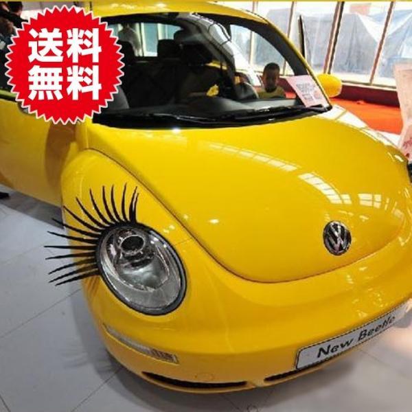 左右1セット 車 ヘッドライト用 まつ毛 自動車用まつ毛 3D ステッカー 両面テープ 装飾 カー用品 アクセサリー おもしろグッズ