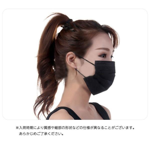 20枚入 黒 ブラック マスク 使い捨て ファッションマスク メンズ レディース ユニセックス 花粉症 対策 インフルエンザ 予防|plus-a|04